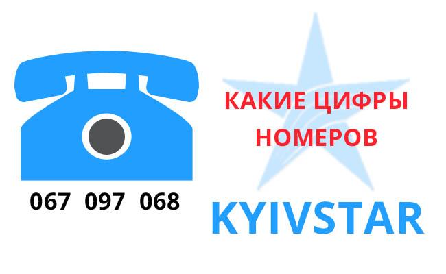 на какие цифры начинаются номера Киевстар