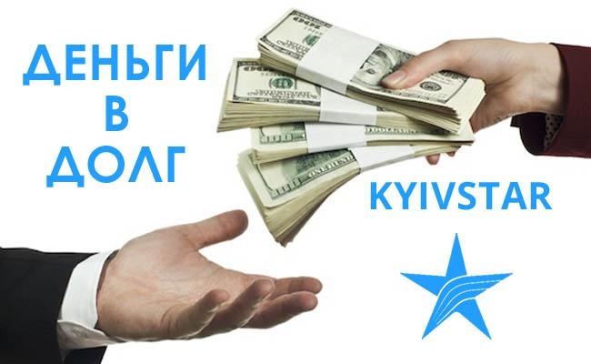 взять деньги в долг на Киевстаре