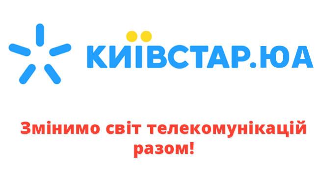 киевстар.юа официальный сайт