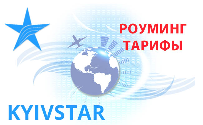 Киевстар роуминг - тарифы за границей