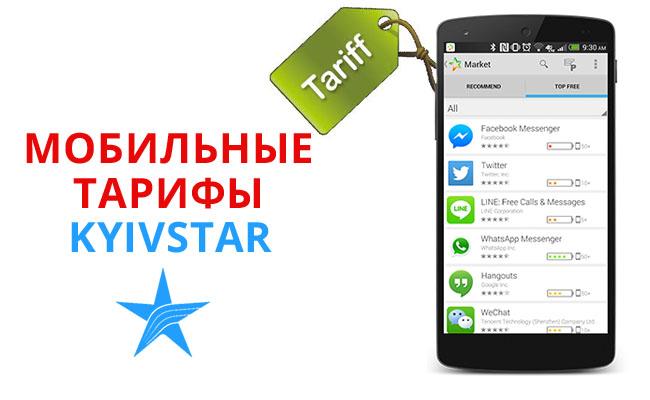 мобильные тарифы Киевстар