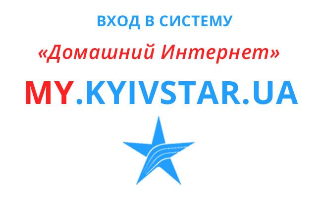 my.kyivstar.ua вход домашний интернет