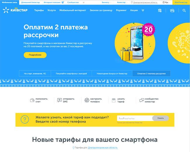 официальный сайт Киевстар Украина
