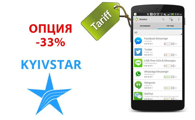 Тарифы на киевстар