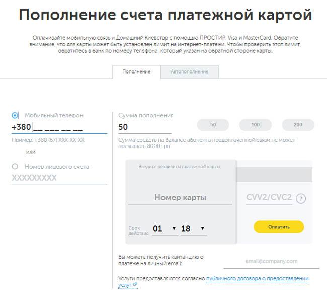 оплата интернет на официальном сайте Киевстар
