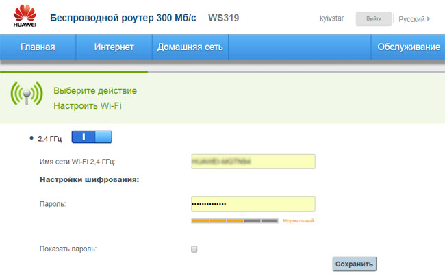 пароль на роутере wi-fi
