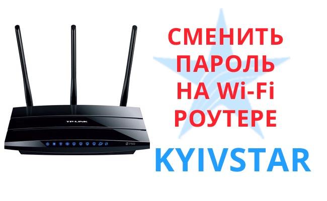 поменять пароль на wi-fi роутере