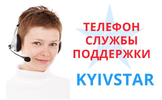 телефон службы поддержки Киевстар