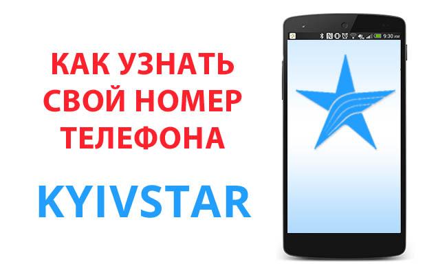 узнать свой номер телефона Киевстар