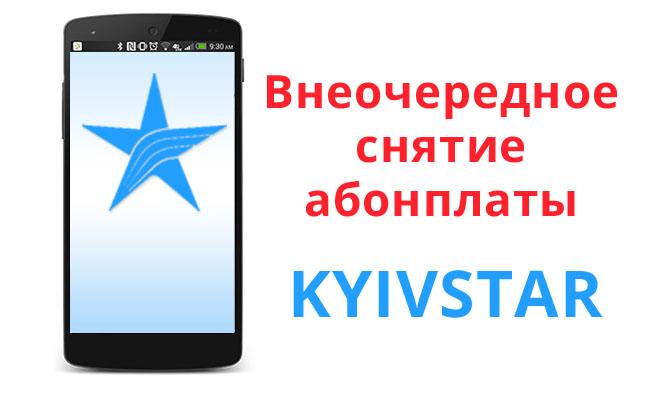 внеочередное снятие абонплаты Киевстар
