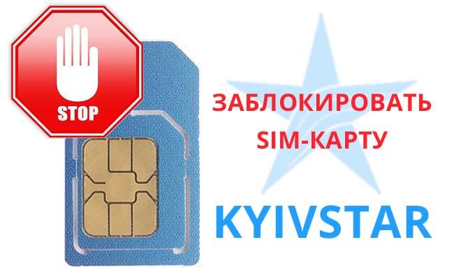 как заблокировать сим-карту или номер телефона Киевстар