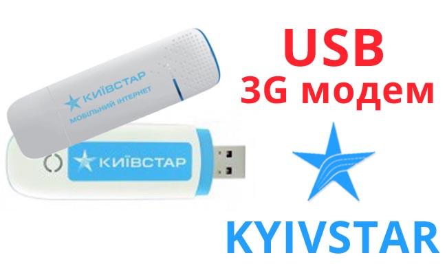 USB 3G модем Киевстар