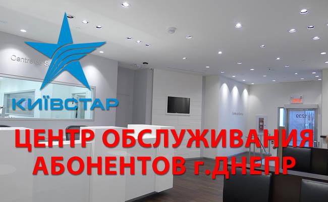 Центр обслуживания абонентов Киевстар Днепр