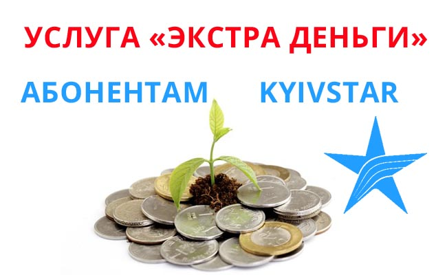 заказать экстра деньги Киевстар