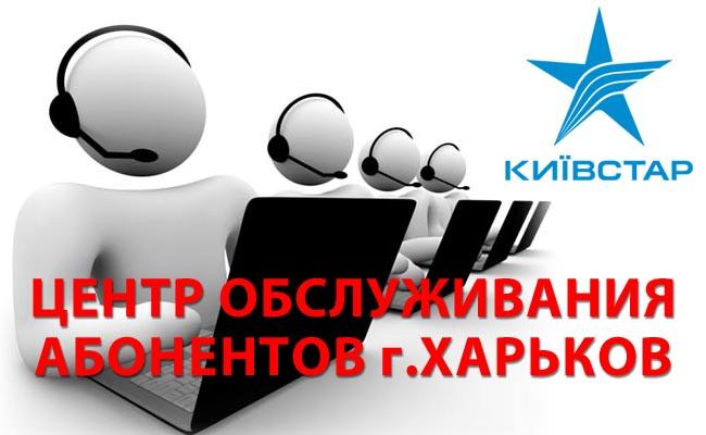 Харьков адреса центров обслуживания абонентов Киевстар