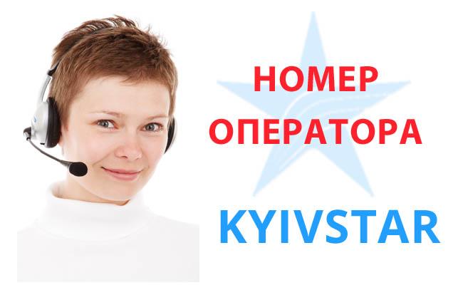 номер оператора Киевстар с мобильного