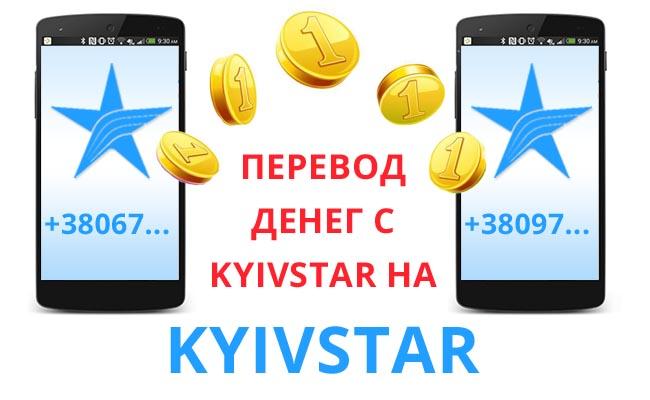 как переводить деньги с KYIVSTAR на KYIVSTAR