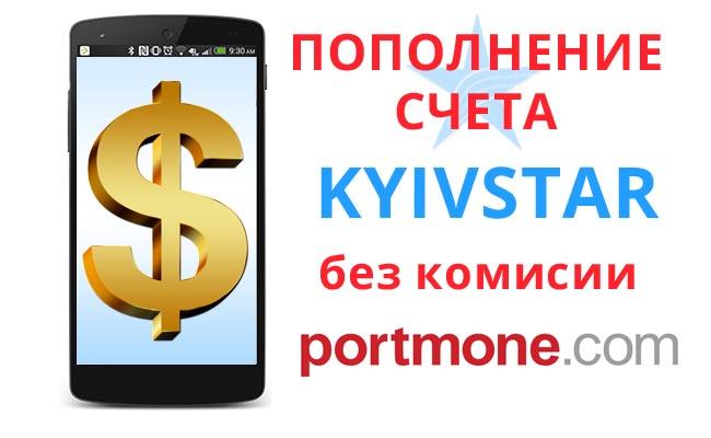 Портмоне пополнение счета Киевстар