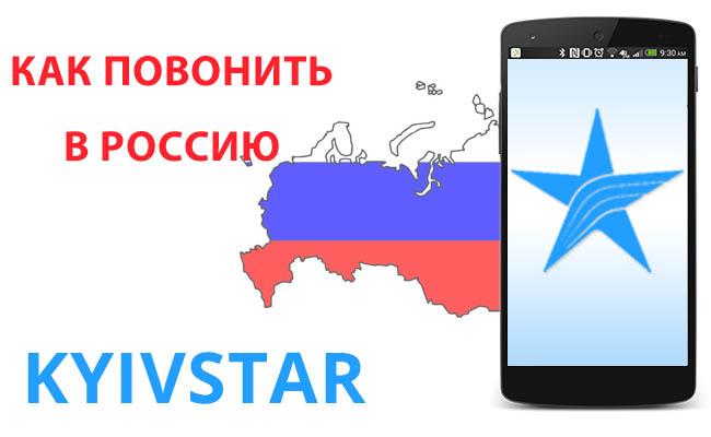 Как позвонить в Россию с Киевстара
