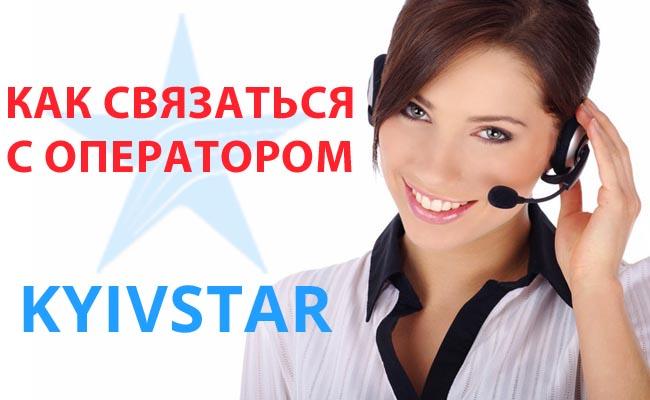 связаться с оператором Киевстар