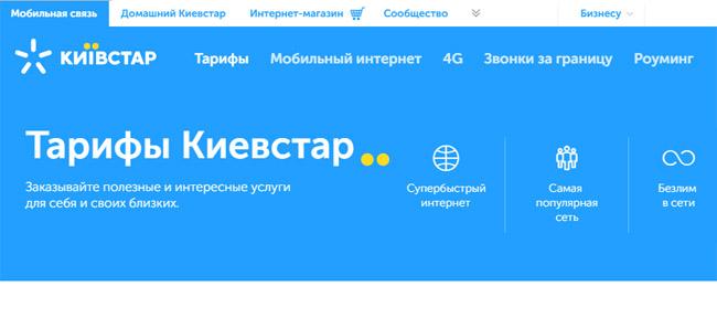 Тарифы Киевстар без абонплаты