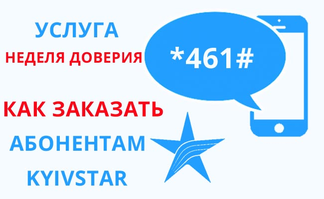 Заказать услугу Неделя доверия Киевстар
