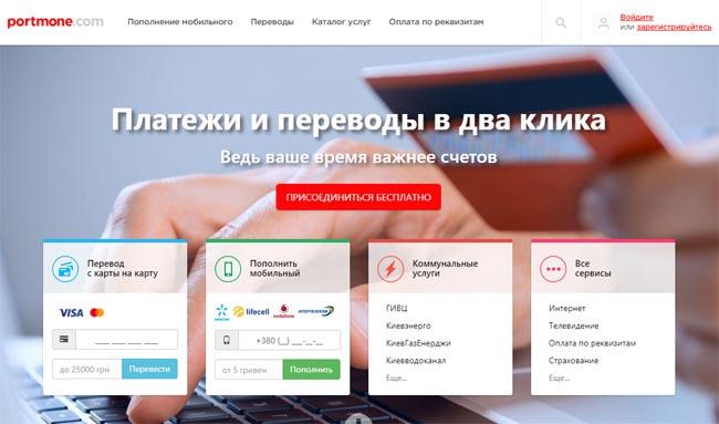 сайт www.portmone.com.ua