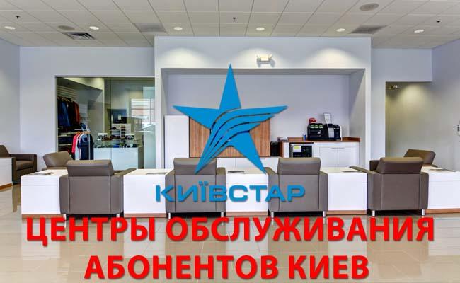 адреса центров обслуживания абонентов киев