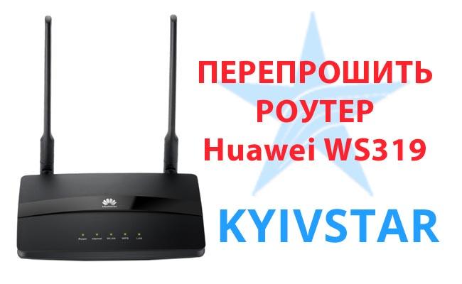 перепрошить роутер Киевстар Huawei WS319