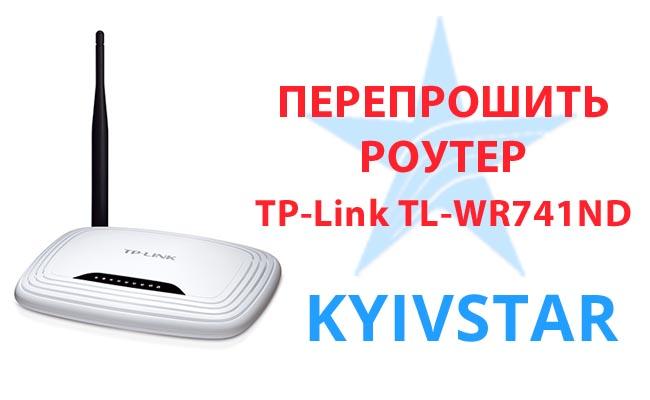 перепрощить роутер Киевстар TP-Link TL-WR741ND