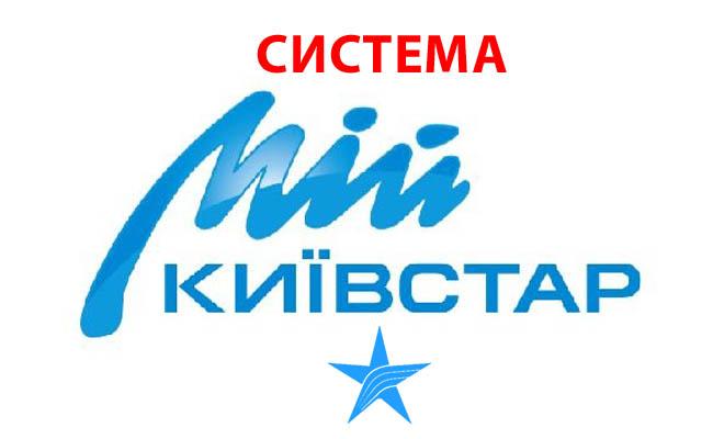 система «Мой Киевстар» акции