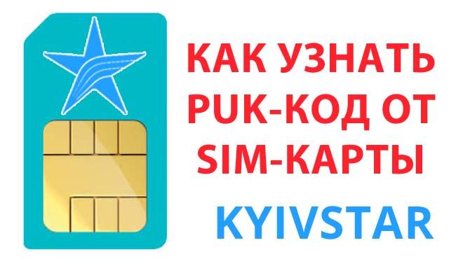 узнать puk-код сим-карты Киевстар