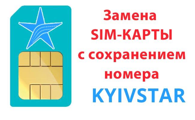 замена сим-карты Киевстар с сохранением номера