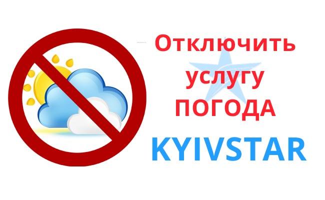 Отключить услугу Погода на Киевстар