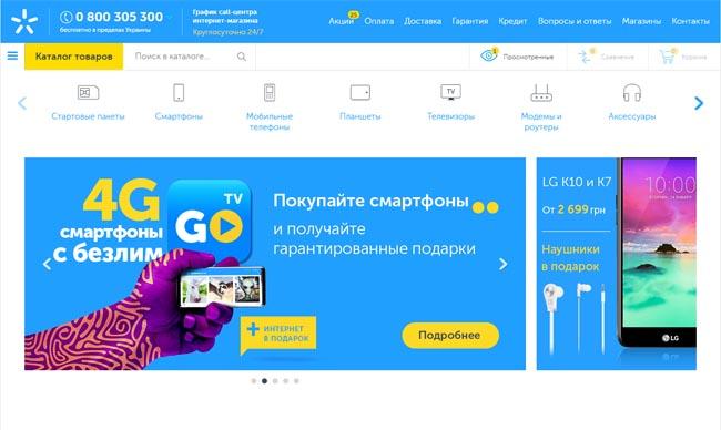 интернет-магазин SHOP.KYIVSTAR.UA