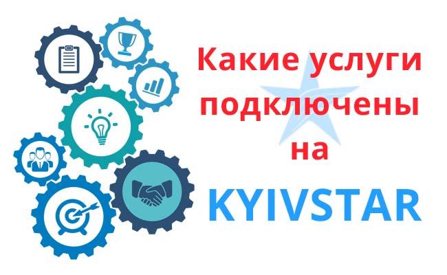 узнать какие услуги подключены на Киевстар